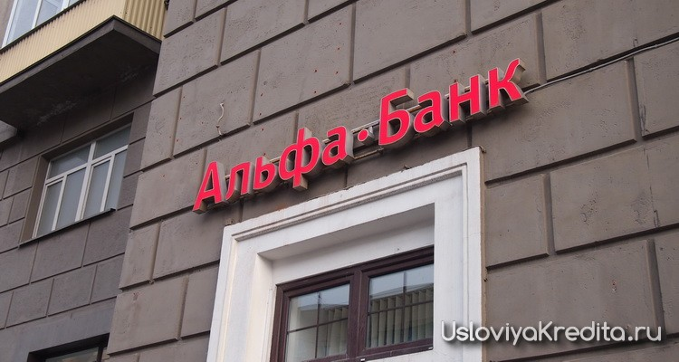 Срочный кредит Альфабанк выдает с хорошей кредитной историей