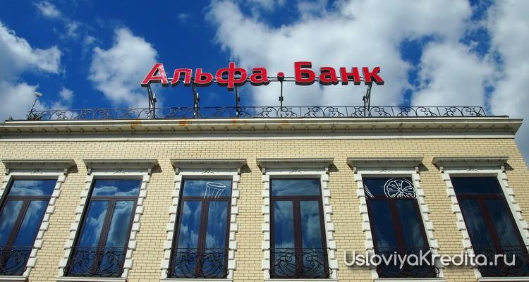 В Альфабанк можно получить до 1 млн.руб уже сегодня