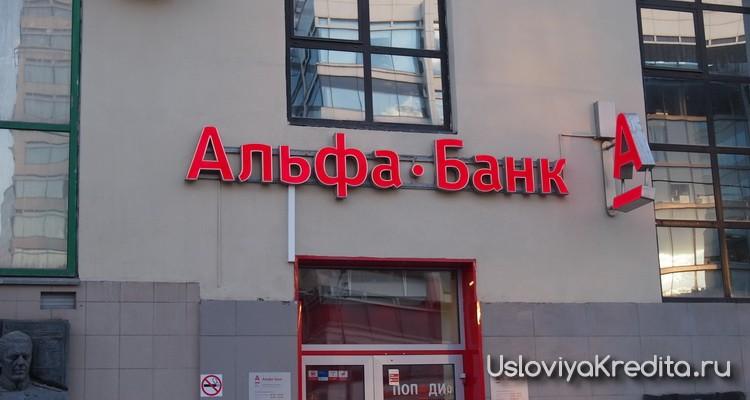 100 000 в кредит под 10,99% могут взять в Альфабанк любые заемщики