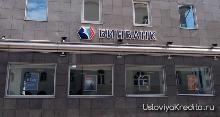 В Бинбанк можно оформить кредит со ставкой 0% первые 90 дней