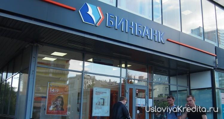 В Бинбанк можно получить займ на карту под 14,99%