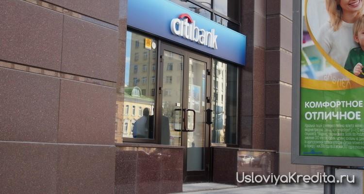 Ситибанк рассматривает заявку в день обращения