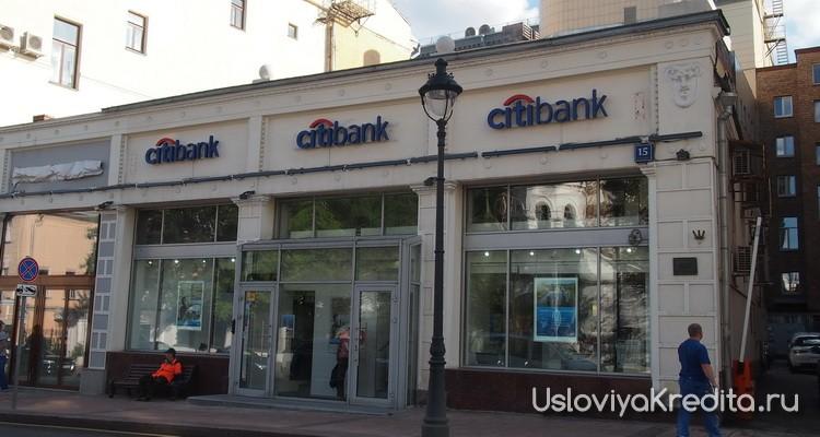 Кредит наличными под 14% можно оформить в Ситибанк