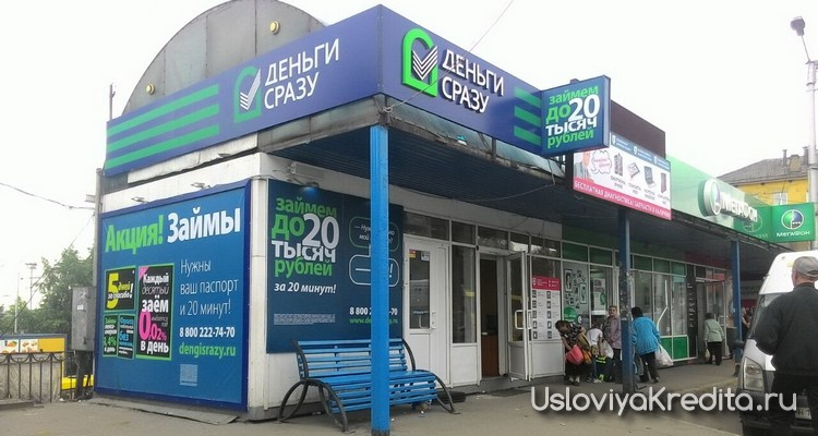 оплата кредита русфинанс банк через росбанк