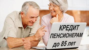 где взять кредит пенсионеру под маленький процент с плохой кредитной историей
