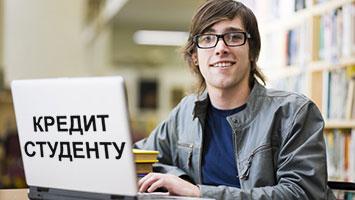 Где работающему студенту взять кредит кредит наличными быстро онлайн