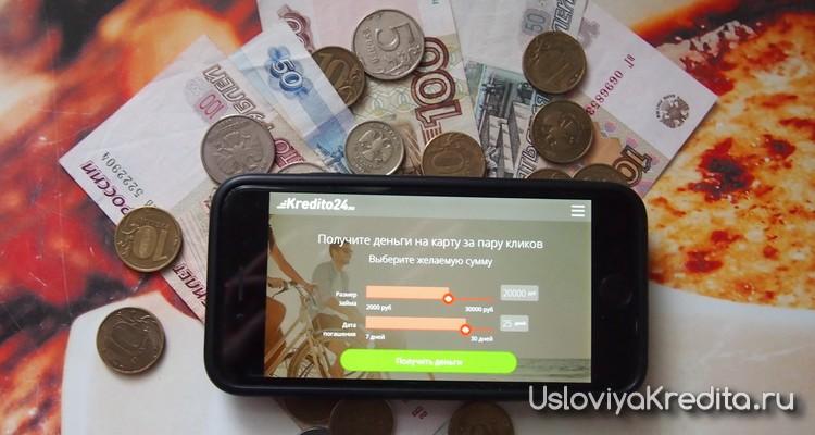 Моментальный онлайн кредит в Кредито24 без банка