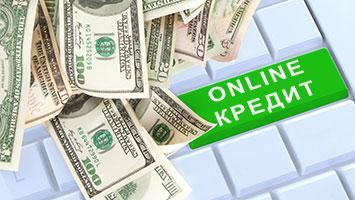 Взять кредит онлайн через интернет предложения 32 банков. Помощь в получении онлайн кредита