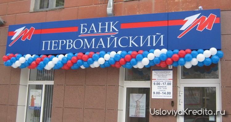 До 7 млн. руб можно получить наличными в банке Первомайский