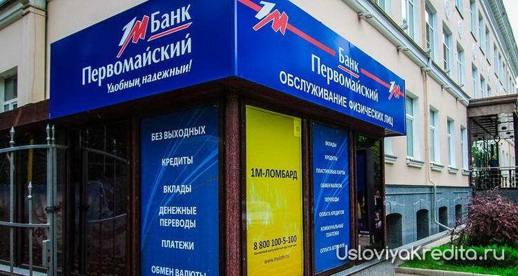 Кредит в день обращения на юге России можно получить в банке Первомайский