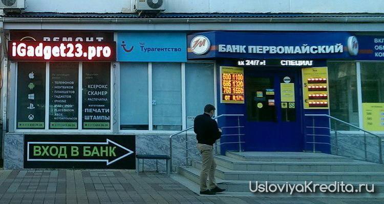 Пенсионеры до 75 лет оформить кредит могут в банке Первомайский