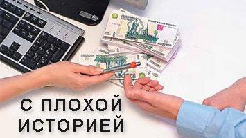 Кредиты наличными по паспорту без справок с плохой кредитной историей всем