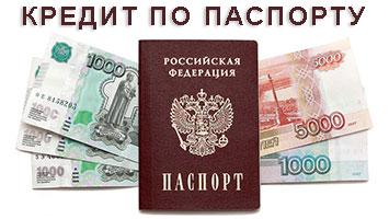 Оформить онлайн заявку на кредит без посещения банка: как взять кредит онлайн