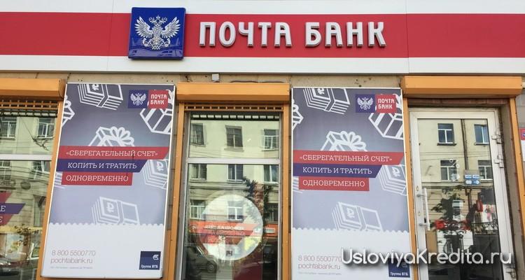 До 4х месяцев бесплатного использования Кредитной карты Почта Банк