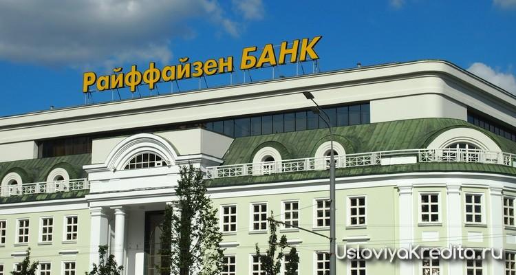 В Райффайзен банк можно получить 2 млн. рублей в кредит наличными
