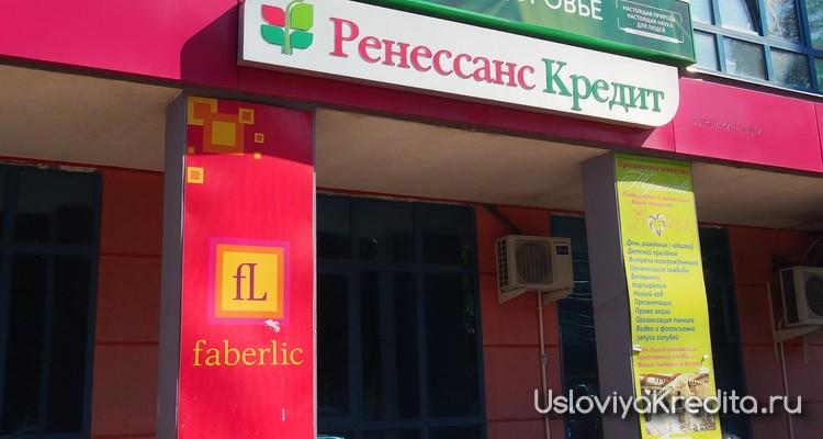Всё про потребительский кредит с плохой кредитной историей в Орске: онлайн расчёт параметров кредита с.