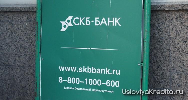 СКБ выдает наличные людям без кредитного рейтинга