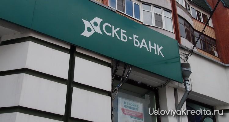 СКБ-банк выдает кредиты наличными без комиссий и справок о доходах