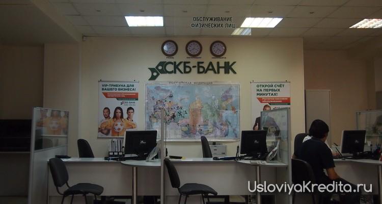 15,9% в СКБ банк клиента с хорошей историей