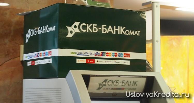 В СКБ-банк наличные можно получить только с хорошим кредитным рейтингом