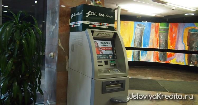 Кредит по паспорту в СКБ с плохой КИ