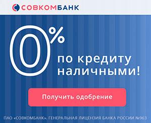 Кредит в Совкомбанк под 0%