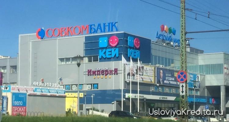 С 18 до 24 лет получить наличные можно в Совкомбанк без кредитной истории