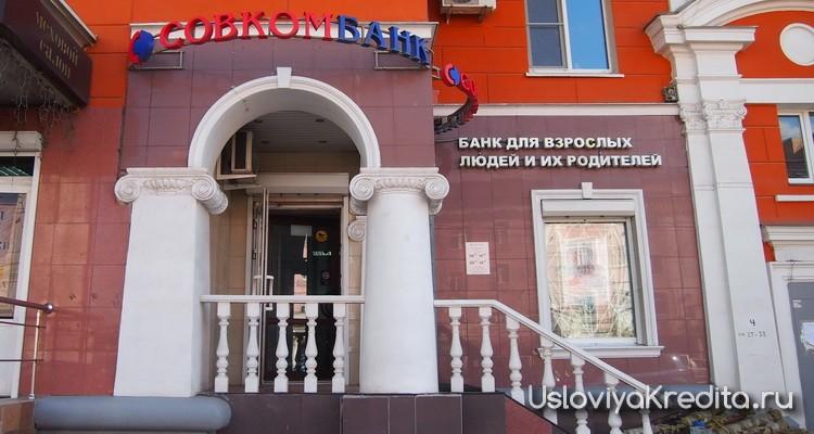 Самый выгодный кредит 12% в год в Совкомбанке для пенсионеров до 85 лет