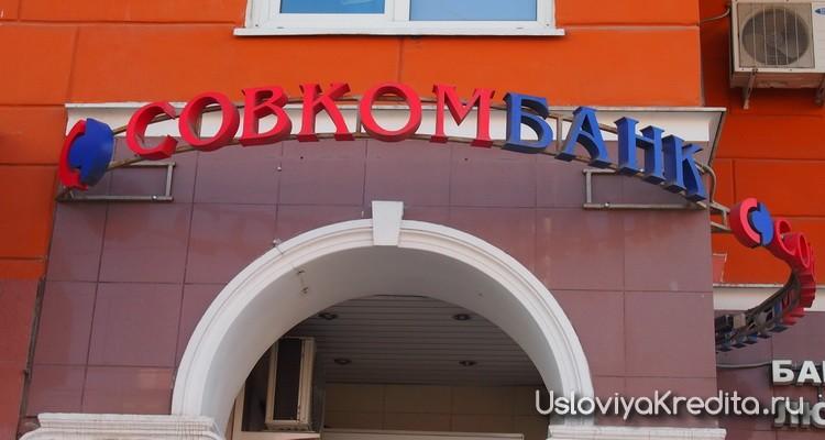 Улучшить кредитную историю можно с программой Кредитный доктор от Совкомбанк