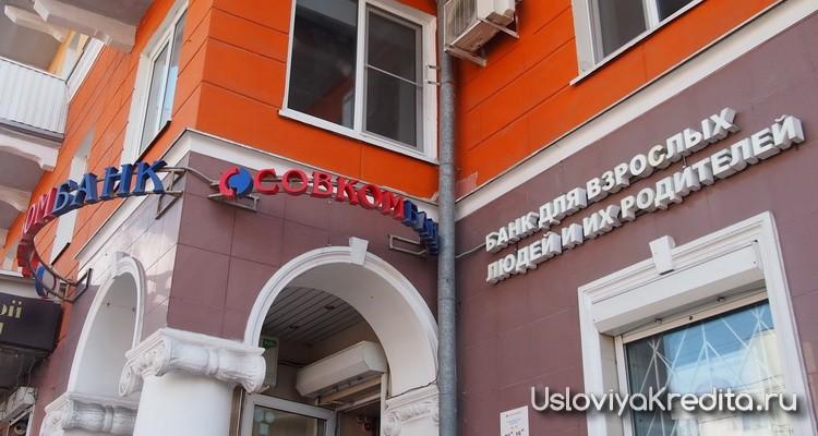 100 000 под 12% в Совкобанк для всех