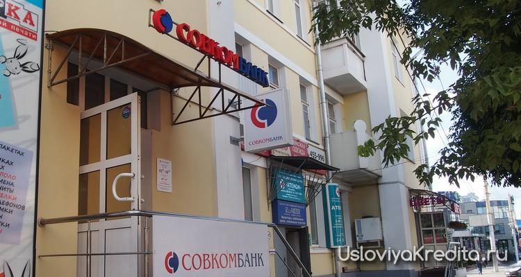 Самый низкий процент на кредит в 100 000 в Совкомбанк