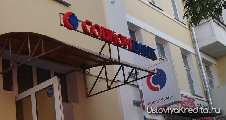 Программа Совкомбанк - 100 000 рублей под 12% в год