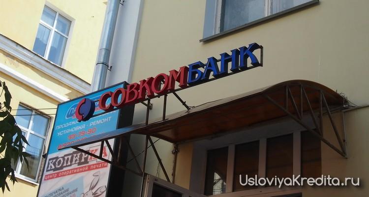 Кредит наличными для студентов в Совкомбанк без КИ