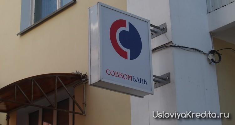 Самый выгодный процент в Совкомбанк