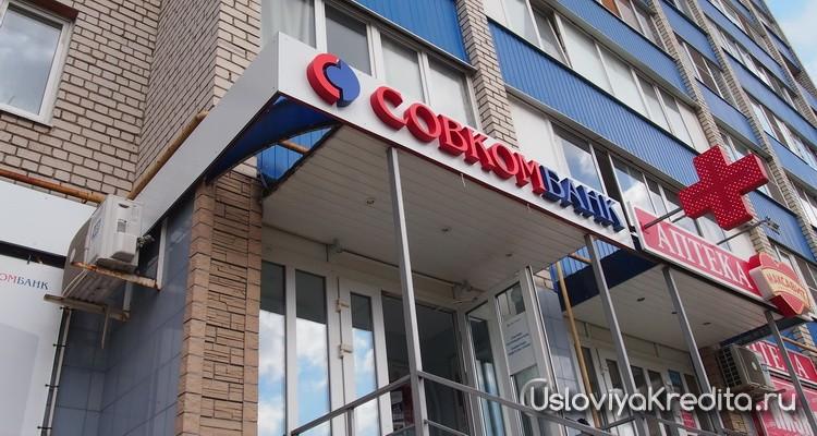 Кредитный фитнесс от Совкомбанк для людей от 18 лет и без кредитной истории