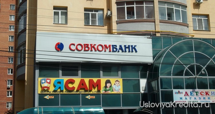 Безотказный кредит под 12% в Совкомбанке
