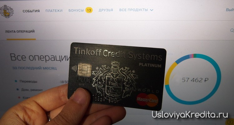 В Тинькофф выдают кредит онлайн после заявки на сайте
