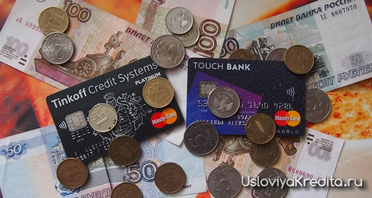 Тинькофф выдача кредита