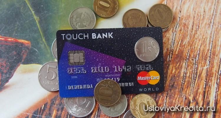 Тач банк выдает займы на карту по паспорту