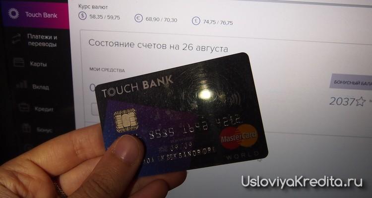 Наличные или кредитный лимит в Тач банк + 61 день без процентов