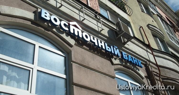 Безотказные кредиты в экспресс-банке Восточный