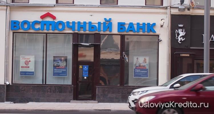 В Восточный можно взять кредит с плохой кредитной историей