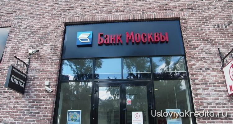 Банк Москвы выдает кредит наличными под низкий процент в 14,9%