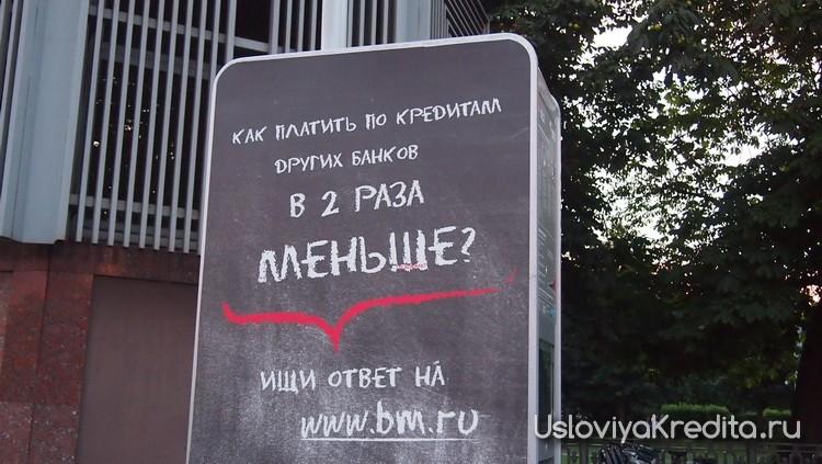 Рефинансирование в Банке Москвы позволит снизить платеж по кредиту до 13,9%