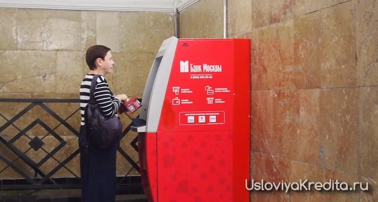 До 3 миллионов наличными в Банке Москвы за час