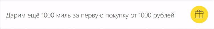 1000 миль за покупку от 1000 рублей по карте Тинькофф Алл Эйрлайнс