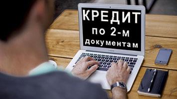 Принцип онлайн оформления кредита без наличия регистрации в 2019 году