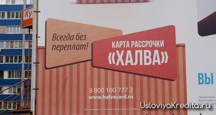 У карты Халва самый большой кредитный лимит 350 000 рублей