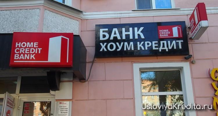 Бесплатная карта рассрочки Хоум Кредит до 300 000 руб