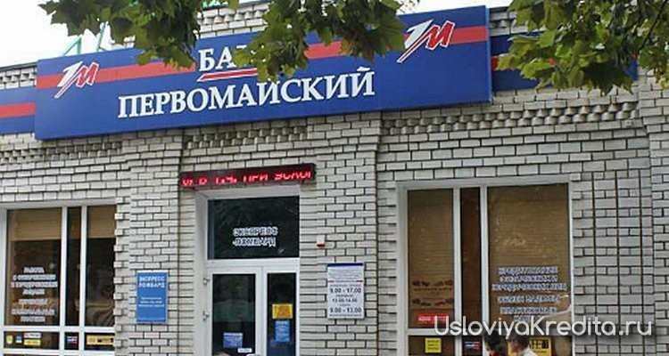 Первомайский предлагает низкий процент без всяких справок
